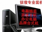 专业电脑攒机组装 超高性价比配置 全品牌 金品质