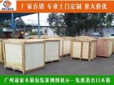 广州荔湾区茶滘打出口木箱