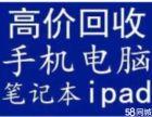 杭州XS回收外星人笔记本高价抵押手机回收
