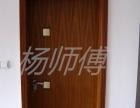 维修套装门 木门 玻璃门 滑门 厨卫门 铝合金门