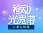 重庆移动宽带免费安装办理