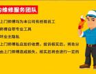 北京西门子煤气灶维修是多少