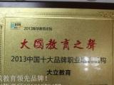 北京大立建筑成都分校招生