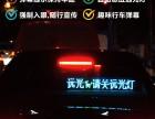 路怒宝LED显示屏招商加盟