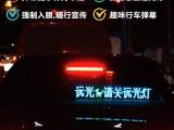 路怒宝后车窗LED广告位项目招商加盟