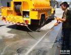 诸暨市高压清洗雨水管道阴沟清理化粪池公司