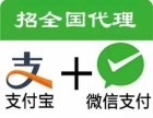 微信支F宝二维码收单代理加盟|移动扫码收款全国招商