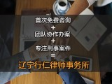 沈阳著名刑事律师 找行仁辩护律师咨询