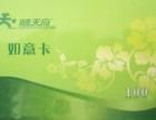 专业回收顺天府超市卡 回收润京银通卡 低价收购京东卡