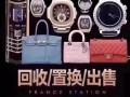 广州哪里有上门回收黄金白金手表包包?广州高价回收劳力士欧米茄