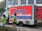 漳浦广告宣传车,路上走动的广告车