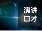 重庆演讲培训辅导班 公共演讲培训班 销售口才培训