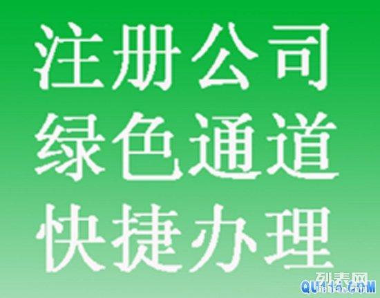 长春代办公司注册 代办道路运输许可证 代理记账