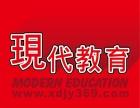 现代教育日本留学保录班,您的选择!