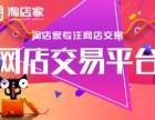 华中地区食品/保健R标专营店小规模纳税天猫网店出售