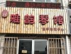 黄岛区雅韵琴艺培训中心招生简章