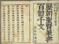 中医典籍书籍鉴定拍卖权威交易