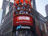 纳斯达克LED屏,一站式美国纽约纳斯达克大屏服务,首选美国纳
