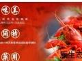 油焖大虾 麻辣小龙虾 鲜活现做口味虾(净虾2斤)