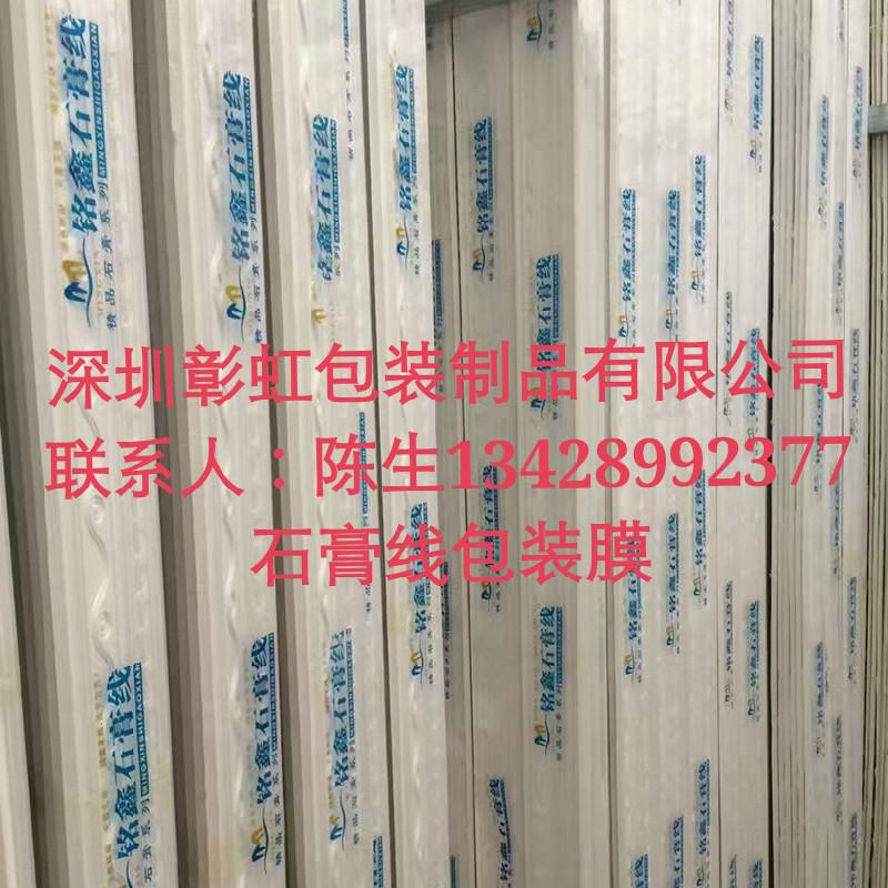 杭州精品石膏线包装膜 PVC收缩膜 POF热收缩膜 厂家直销