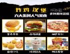 优力克中国汉堡炸鸡店加盟火爆招商