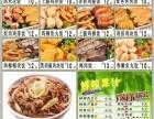烤肉双拼饭QQ鸡架水吧小吃加盟快餐加盟