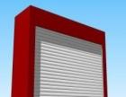 维修定制卷帘门、车库门、伸缩门、防火卷帘门