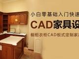 苏州吴中区横泾全屋定制家具设计师速成培训