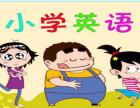 小学英语辅导课程 小学英语辅导 上海复旦托业中小学辅导