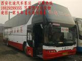 西安到济南汽车直达提前预定18829299355客车大巴专线