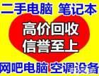 吴江公司废旧电脑 吴江倒闭工厂废旧电脑回收吴江学校电脑回收