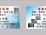 山东泰安南迎街 二手房装修 价格合理!保证质量!