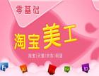 上海非凡淘宝美工设计实战班 美工设计师培训班 上海非凡学院