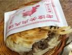 北京陕记老潼关肉夹馍加盟多少钱?加盟怎么样?