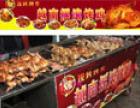 越南摇滚烤鸡 诚邀加盟