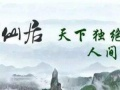 梦幻仙境-神仙居、景星岩、皤滩古镇3日游