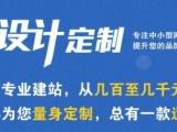 广州网站建设- 小程序开发-公众平台开发