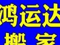 临淄鸿运达专业搬家搬厂、公司搬迁、学生白领搬家