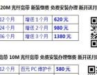 桂林市光钎宽带安装办理优惠