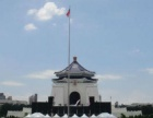 呼和浩特个人游台湾,入台证咨询及办理