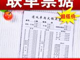 联单印刷[点菜单]电脑票据,发货单,维修单,菜单,三联单,四联单