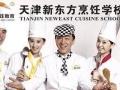 技能厨师烹饪学校来天津新东方招生中