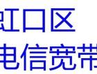 上海虹口区电信宽带在线办理