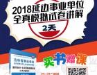 03月10日 事业单位 延边中公教育 买书赠2天课