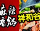 祥和谷麻辣香锅加盟