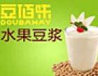 豆佰味饮品加盟