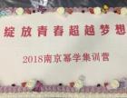 南京工商管理硕士培训