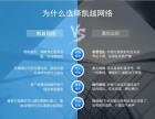 浙江凯越网络科技有限公司专业网络服务