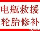 杭州24h汽车救援杭州汽车救援杭州流动补胎