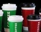佛山纸杯厂/公司纸杯定做/经典一次性纸杯/纸杯盖